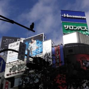 The sky over Shibuya, Tokyo